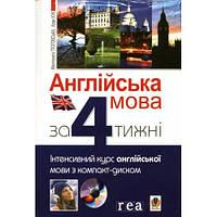 Англійська за 4 тижні. Інтенсивний курс англ.мови з компакт-диском.