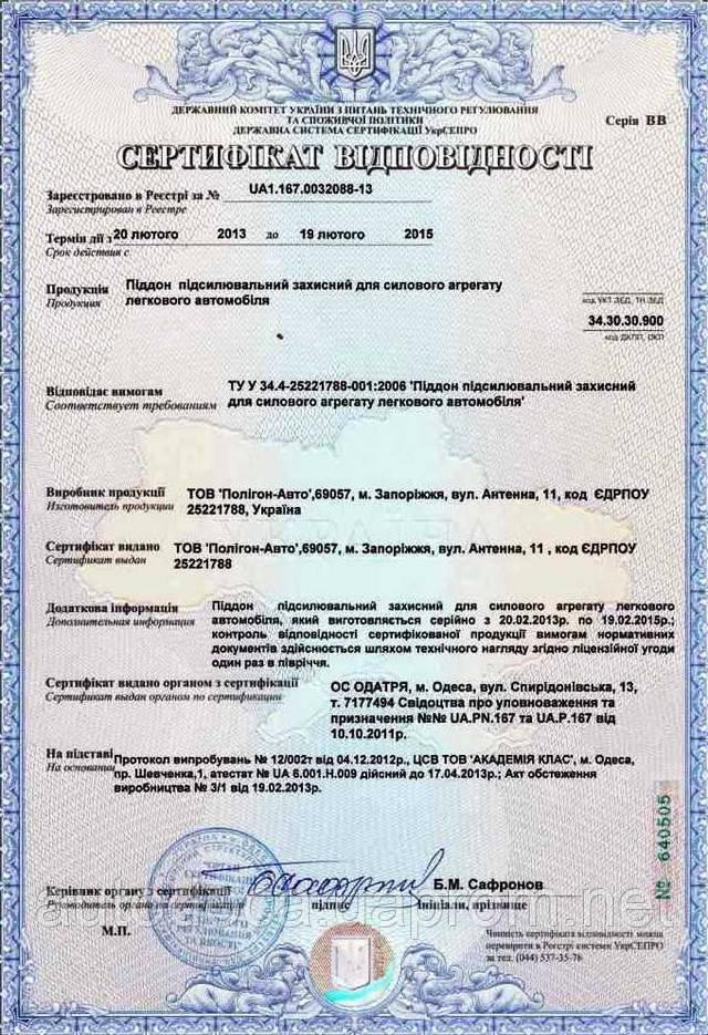 товарищество Авиасвязь, сертификат на запчасти к ца 320 красавчика
