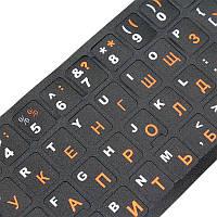 Наклейки для клавиатуры (русский алфавит)