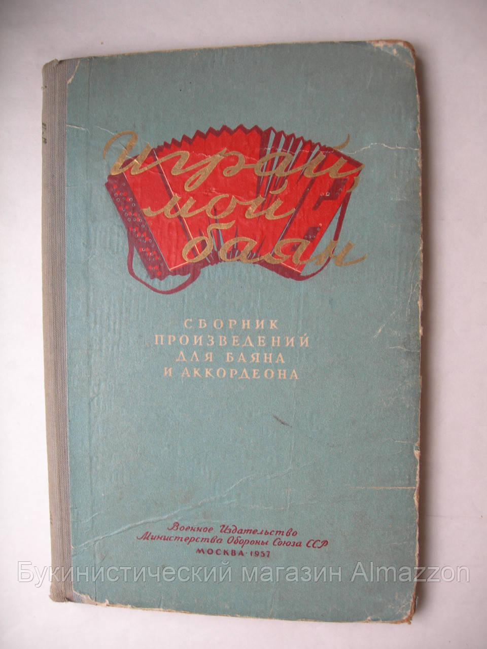 Играй, мой баян.Сборник произведений для баяна и аккордеона. Вып. третий