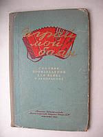 Играй, мой баян.Сборник произведений для баяна и аккордеона. Вып. третий, фото 1