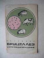 """Е.Губина """"Бруцеллез и его предупреждение"""""""