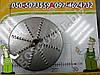 Режущий диск из нержавейки - насадка к измельчителю Еликор, дробилка для яблок (Нержавеющая сталь)