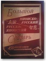 Большой японско-русский русско-японский словарь