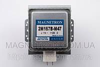 Магнетрон для СВЧ печи 2M167B-M47 LG 6324W1A008B (код:00051)