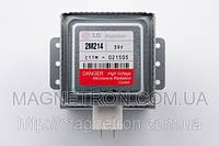 Магнетрон для СВЧ печи 2M214-39F LG (Китай) 2B71732G (код:00056)