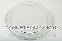 Тарелка для микроволновки LG D-320mm 3390W1G004A (код:00085)