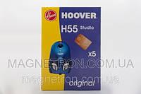 Мешок бумажный (5шт) для пылесосов Hoover H55 9201096 (код:00119)
