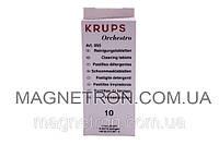 Таблетки для удаления кофейного жира для кофемашины Krups F0550010 (код:02642)