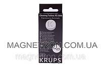 Таблетки для удаления кофейного жира для кофемашины Krups XS300010 (код:02639)