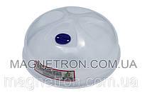Колпак пластиковый для СВЧ-печи 270mm (мягкий пластик) (code: 06365)