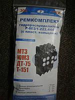 Ремкомплект гидрораспределитиля Р-803/1-222.444 с пласт.кольцами МТЗ ЮМЗ ДТ-75, Т-151