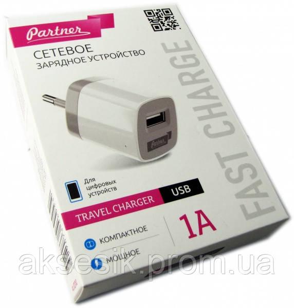 Блок питания USB (сеть) Partner 1000mAh