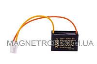 Конденсатор для кондиционера 4uF 400V (код:07741)