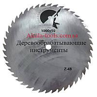 D1000 d50 z48 Каленая дисковая пила без напайки