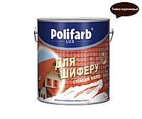 Краска акриловая POLIFARB ЭТЕРНИТ для шифера темно-коричневый, 3,5 кг