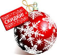 Новогодние скидки от компании УКРАГРОПРОМ