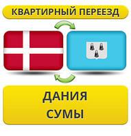 Квартирный Переезд из Дании в Сумы