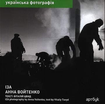 Іза. Анна Войтенко