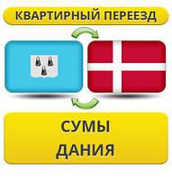 Квартирный Переезд из Сум в Данию