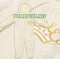 Человечек для новорожденного р. 74-80 махровый пушистый и мягкий ткань ВЕЛСОФТ ТМ Мир детства 3304 Бежевый
