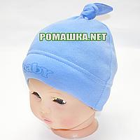 Детская трикотажная шапочка р. 40-42 для новорожденного отлично тянется ТМ Sweet Mario 3313 Голубой