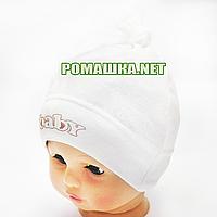 Детская трикотажная шапочка р. 40-42 для новорожденного отлично тянется ТМ Sweet Mario 3313 Бежевый