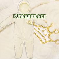Человечек для новорожденного р. 62 махровый пушистый и мягкий ткань ВЕЛСОФТ ТМ Мир детства 3304 Бежевый