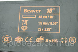 Шина 45 см, 72 звеньев, 0,325 шаг, 1.5 паз, Beaver, фото 3
