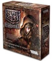 Метро 2033 2-е издание (Metro 2033 2-nd edition)