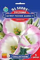 Семена Эустомы Сапфир Розовая дымка F1 компактная