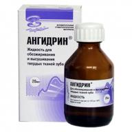 Ангидрин, жидкость для обезжиривания и сушки каналов, 20 мл, ВладМиВа