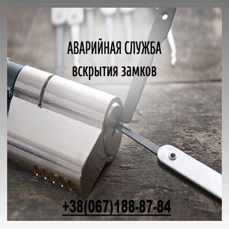 Откроем замок быстро и недорого! Харьков