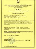 Разрешение на работы повышенной опасности (Дозвіл Держпраці)