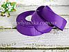Стрічка репсова 2,5 см фіолетова