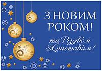 Компанія Пластімет щиро вітає всіх з Новорічними та Різдвяними святами!!