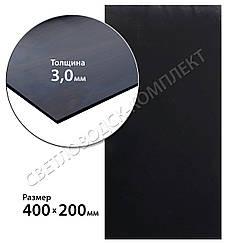 Полиуретан листовой р. 400*200*3 мм, 95 Shore A, цв. черный