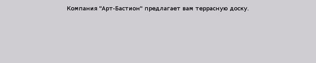"""Террасная доска от """"Арт-Бастион"""""""