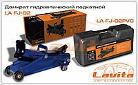 Домкрат гидравлический подкатной 2т  LAVITA LA FJ-02PVC / 330мм /пластик 7 кг