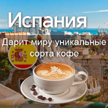 Подборка лучших кофейных брендов Испании