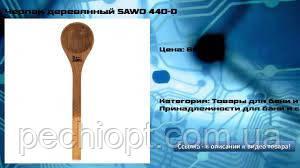 Черпак sawo 440-D, фото 2