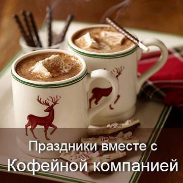 Поздравление с Новым Годом 2017 от Кофейной компании
