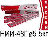 Электроды сварочные НИИ-48Г ø5мм (5кг)