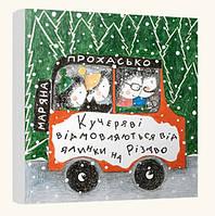 """Картонна книга """"Кучеряві відмовляються від ялинки на Різдво"""""""