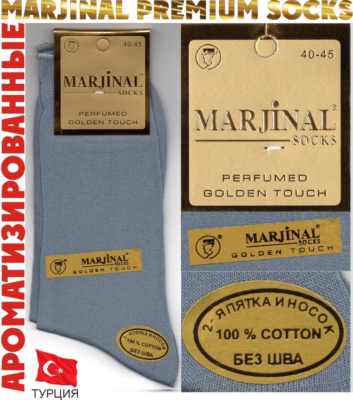 Ароматизированные мужские носки 2-я пятка и носок MARJINAL 100% ХЛОПОК  40-45р   серые НМП-2365