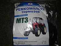 Ремкомплект тормозов МТЗ