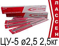 Электроды сварочные ЦУ-5 ø2,5мм (2,5кг)