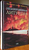 Незавершенная Литургия. Православный роман. Протоиерей Алексий Мокиевский.