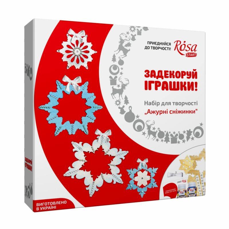 """Новогодний подарочный набор """"Снежинка"""" для создания своих игрушек на елку"""