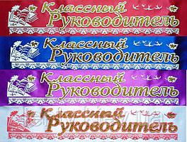 Классный руководитель - лента атлас,глиттер,обводка  (рус.яз.)-